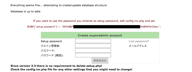 postfixadmin セットアップパスワード
